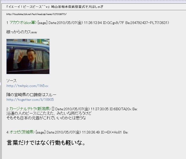 loopyhatoyamap20100507.jpg