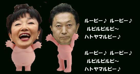 loopyhatoyamayukiomiyukikyupy.jpg