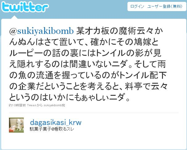 loopymiyukidagashi1.jpg