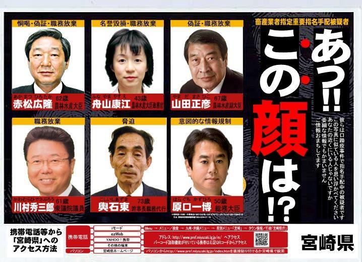 minmiyazakichon2010.jpg
