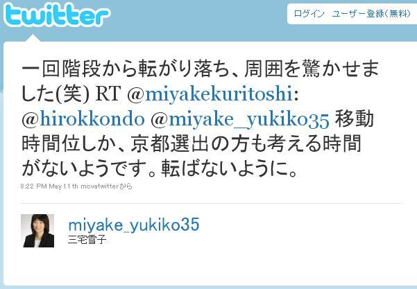 miyakeinchikikusatwi1.jpg