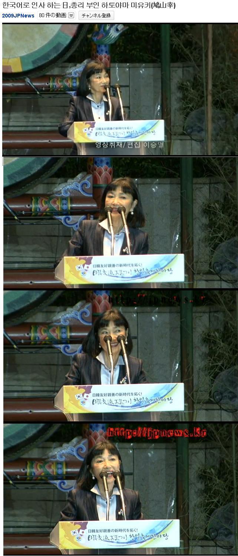 miyukihatoinkorea2009.jpg