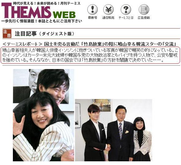 miyukihatothemisweb.jpg