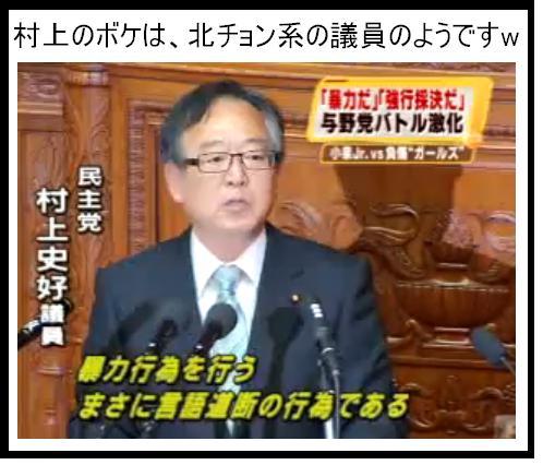 murakamikitachonspy0513.jpg