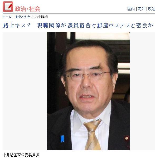 nakailochu20100325.jpg