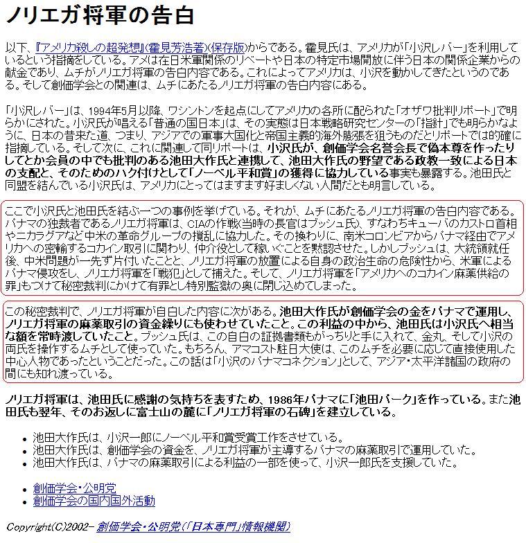 noriegaozawaikeda2002www.jpg