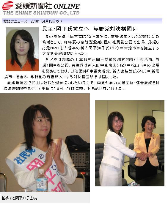 okahirachon20100413.jpg