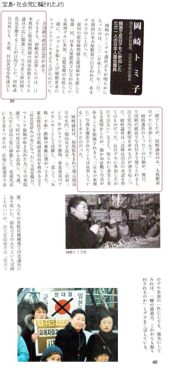 okazakitomikotakarajimakiji1.jpg