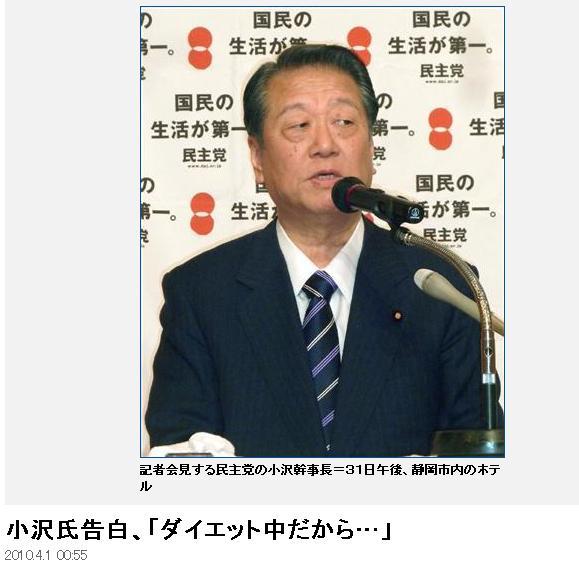 ozawa20100401.jpg