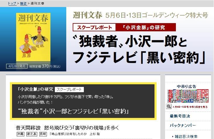 ozawabunshun201005.jpg