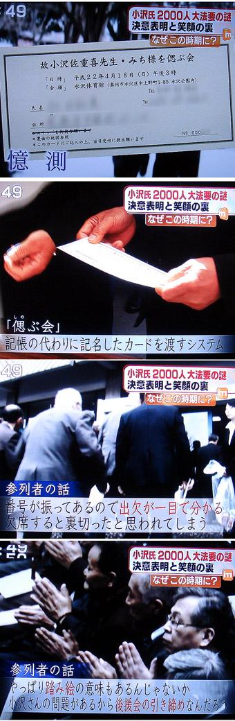 ozawahoujiw1.jpg