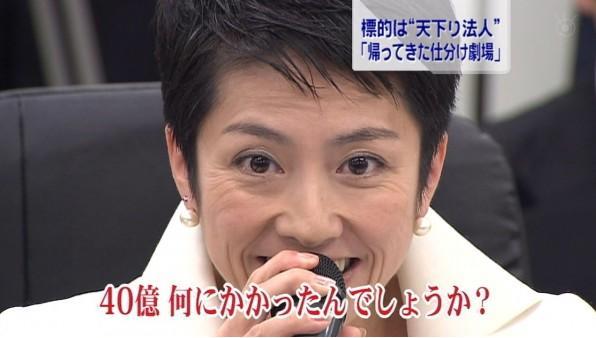 renho40oku201004.jpg