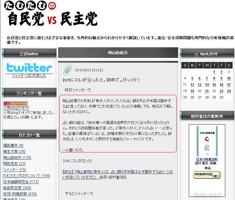 tamutamu201004hato.jpg