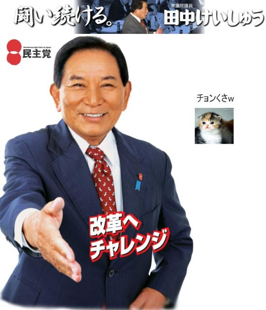 tanakakeishuchonkusaiwww1.jpg