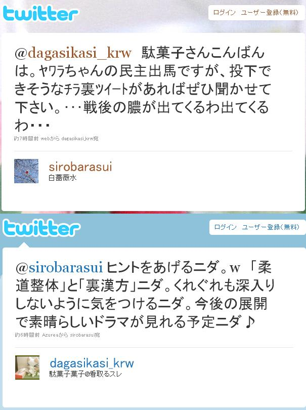 tanichondagashi201005010.jpg