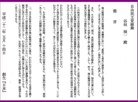 tanigaki201005souseinihon.jpg