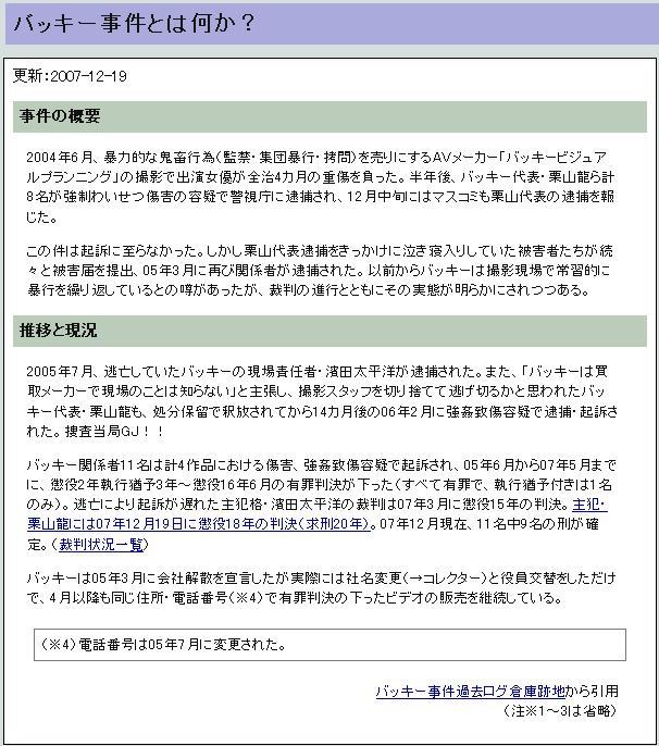 tujimegumibakki200712.jpg