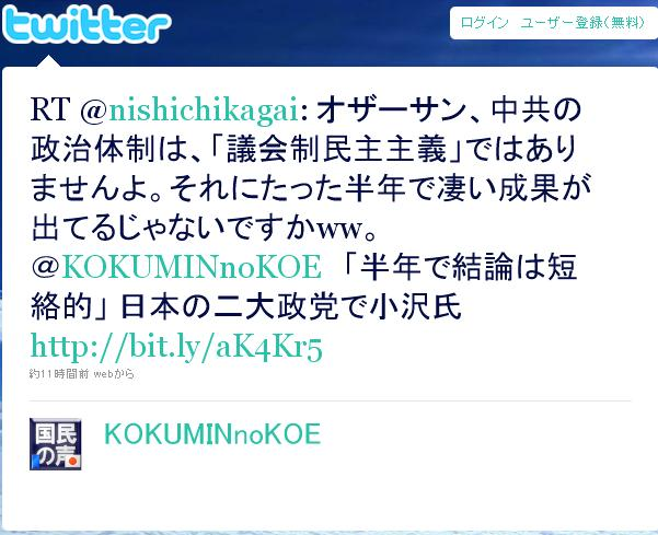 twitterozawa0510.jpg