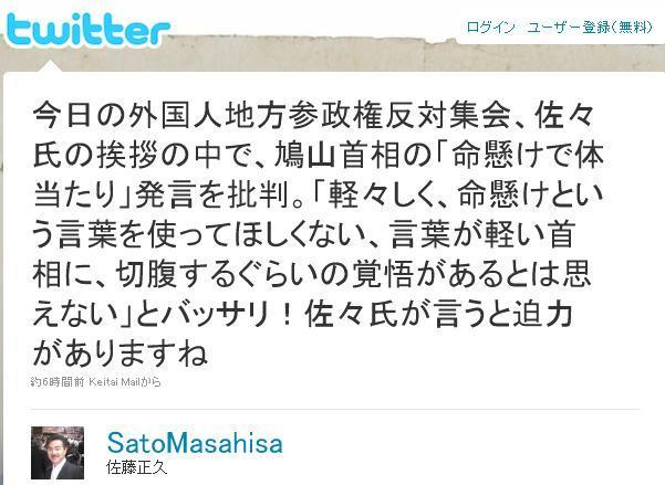 twittersato20100416.jpg