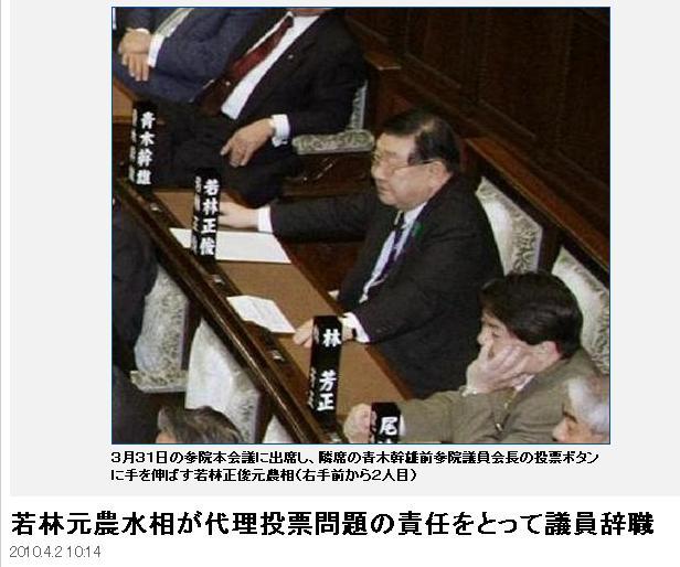 wakabayashiw20100402.jpg