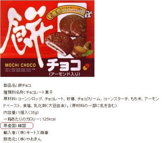 yakionmochichoko1.jpg