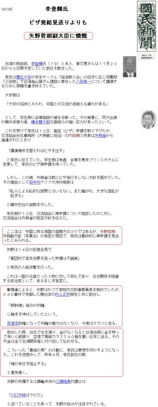 yanobimasu1.jpg