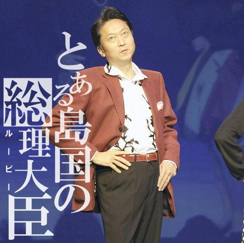 yukimoloopyhatoyama1.jpg