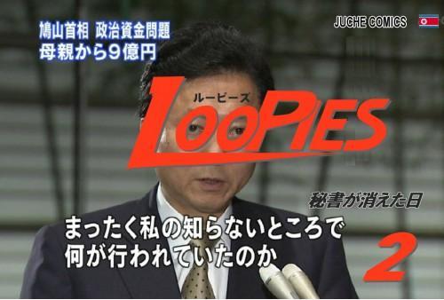 yukimoloopyhatoyama2.jpg