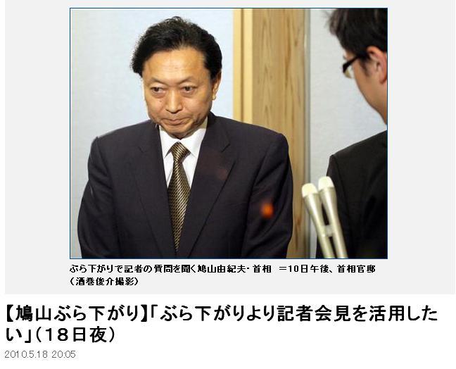 yukiohatobaka201005181.jpg
