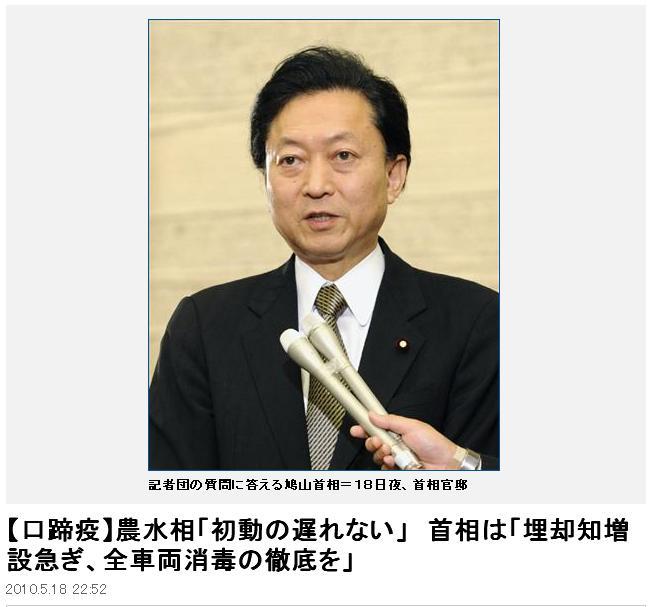 yukiohatobaka201005182.jpg