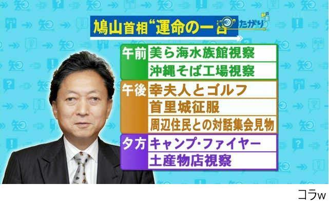 yukiokoraokinawa1.jpg