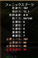 102靴N