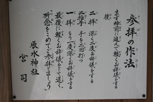 辰水神社4