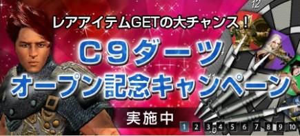 ★C9ダーツ★
