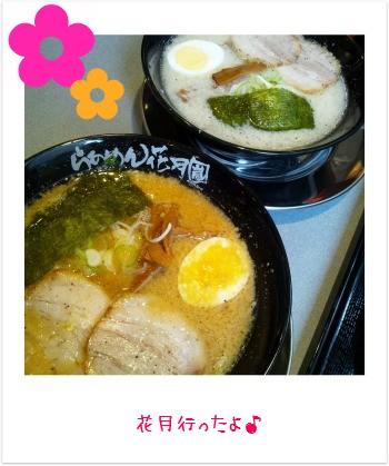 ラーメン食べた('ω´*)