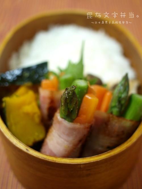野菜のベーコン巻き弁当とキムタクのハァハァ