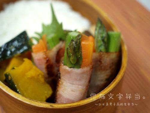 野菜のベーコン巻き