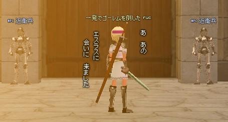 mabinogi_2009_06_20_228.jpg