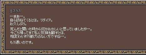 mabinogi_2009_06_20_237.jpg