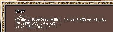 mabinogi_2009_06_20_244.jpg