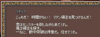mabinogi_2009_06_20_252.jpg