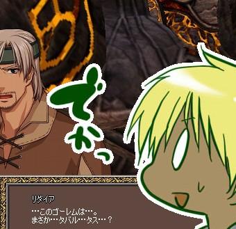 mabinogi_2009_06_20_267.jpg