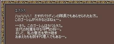 mabinogi_2009_06_20_269.jpg