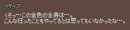 mabinogi_2009_06_20_271.jpg