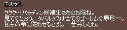 mabinogi_2009_06_20_272.jpg