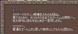 mabinogi_2009_06_20_273.jpg