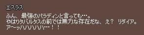 mabinogi_2009_06_20_282.jpg