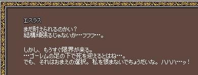 mabinogi_2009_06_20_294.jpg