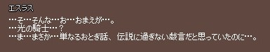 mabinogi_2009_06_20_306.jpg