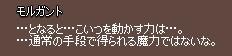 mabinogi_2009_06_20_310.jpg